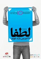 Final Poster Print - FINAL.jpg
