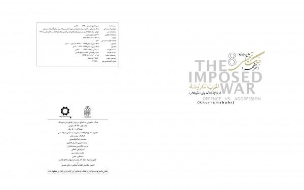 KHORRAMSHAHR 31 for pdf2.jpg